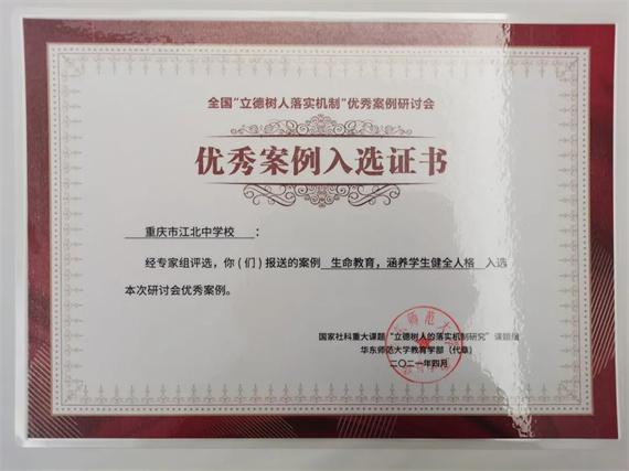 5江北中学优秀案例入选证书 重庆市江北中学供图 华龙网发
