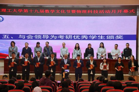 为考研优秀学生颁奖 重庆理工大学供图 华龙网发