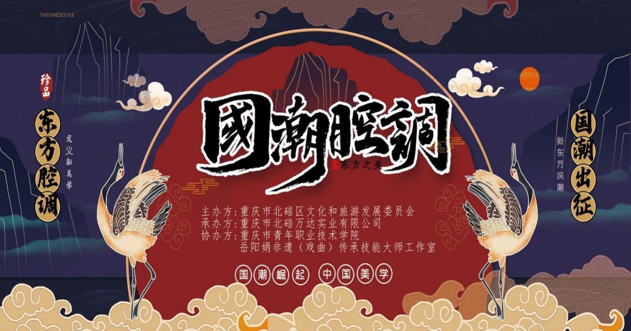 重庆青年职院非遗工作室参加北碚区文旅委政府采购公共文化服务进基层专场文艺汇演